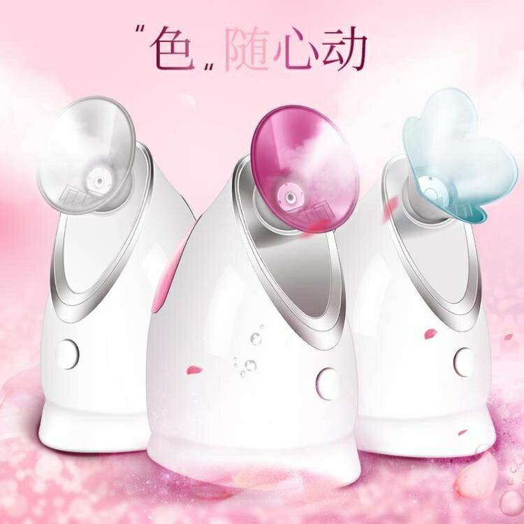 夯貨下殺! 蒸臉器納米噴霧補水儀蒸面器熱噴機美容儀家用加濕蒸臉儀神器ATF
