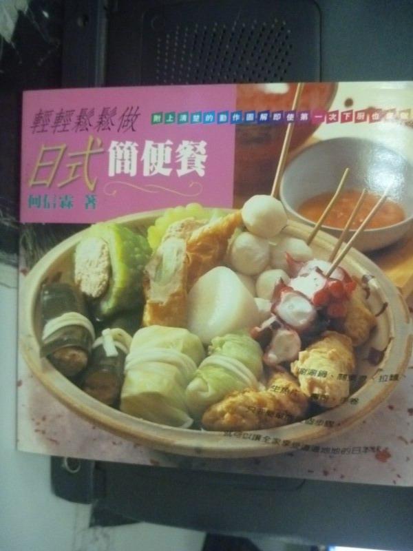 【書寶二手書T5/餐飲_JCU】輕輕鬆鬆做日式簡便餐_何信霖