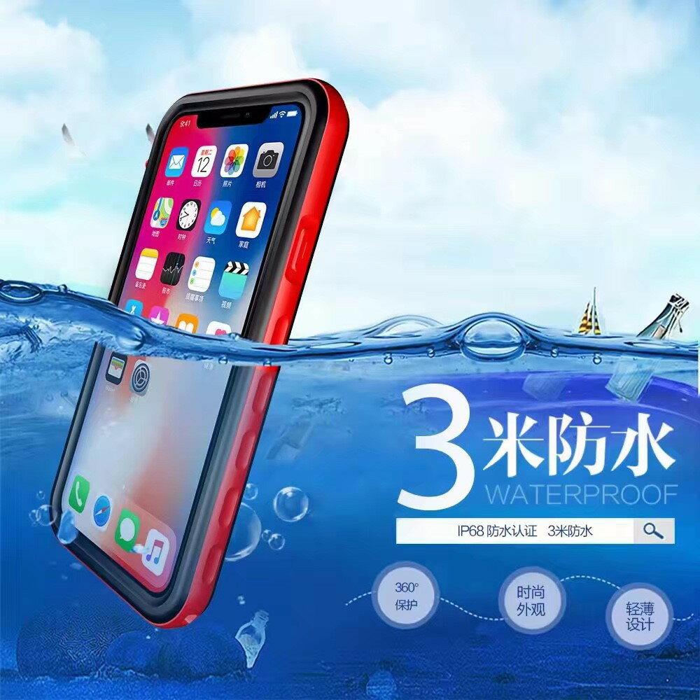 現貨 iPhone X/XS 透明防水殼 三防手機殼 透明保護殼 防摔殼 全包超強防水殼 防水日常兩用 游泳潛水殼
