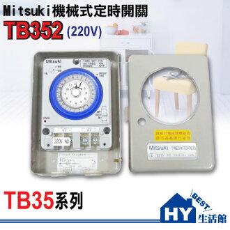 機械式定時開關 二進二出定時器TB352(220V) TB35系列《24小時計時器20A》台灣製