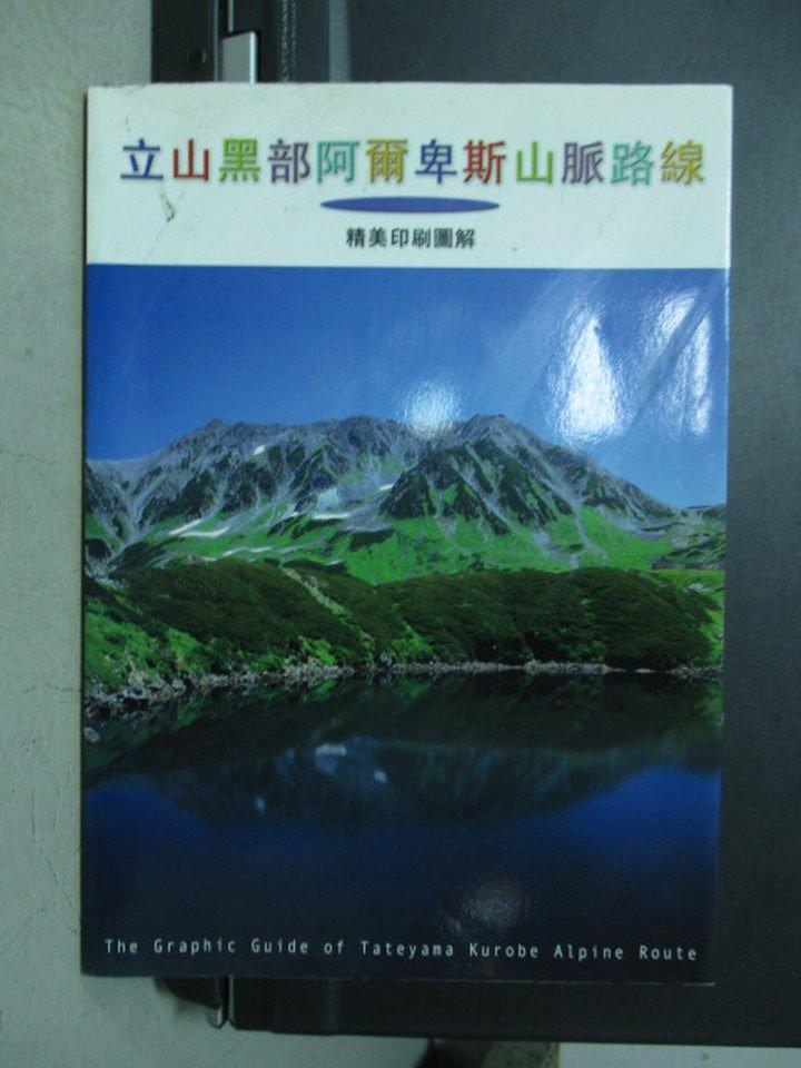 【書寶二手書T3/旅遊_PCI】立山黑部阿爾卑斯山脈路線