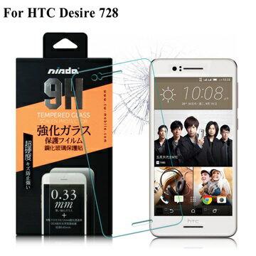 NISDA HTC Desire 728 鋼化 9H 0.33mm玻璃螢幕貼