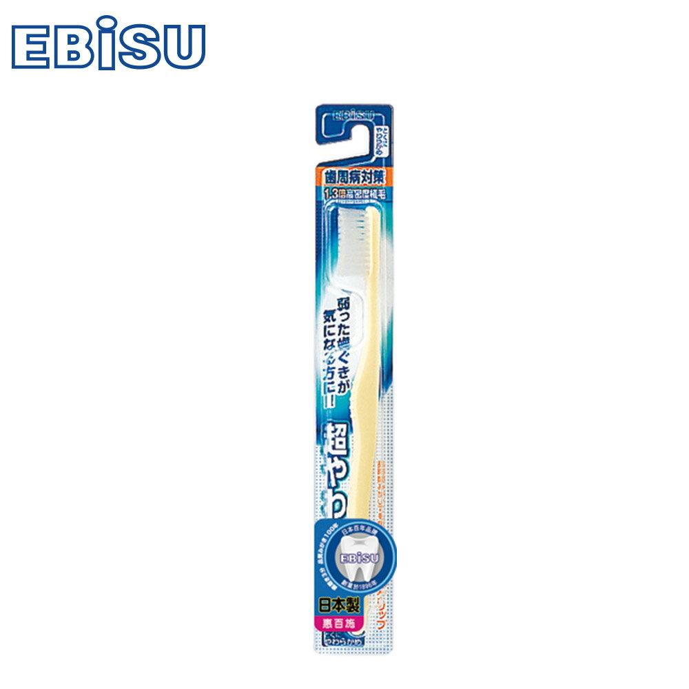 【EBiSU】牙周病對策高密度超軟毛