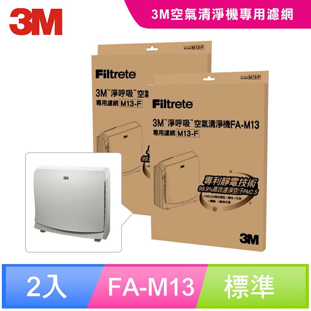【3M】超舒淨型空氣清淨機FA-M13專用濾網-M13-F(超值2入組)