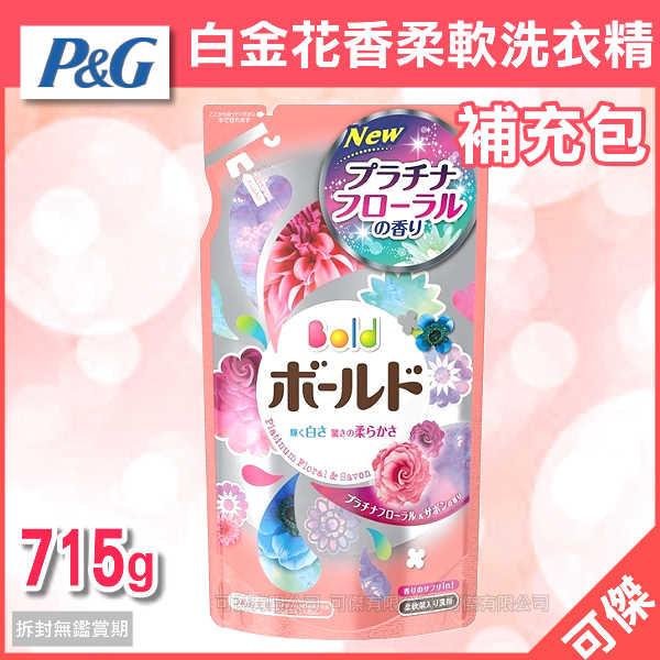 可傑 日本 P&G BOLD 寶僑 花香柔軟洗衣精補充包 白金花香 715g  柔軟精 洗衣精 衣物柔軟芳香