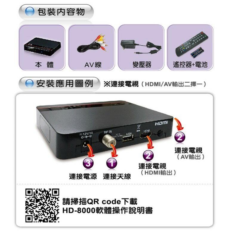 PX大通 HD-8000 高畫質數位電視機上盒 數位機上盒 影音教主II(HD-2000升級版) 6