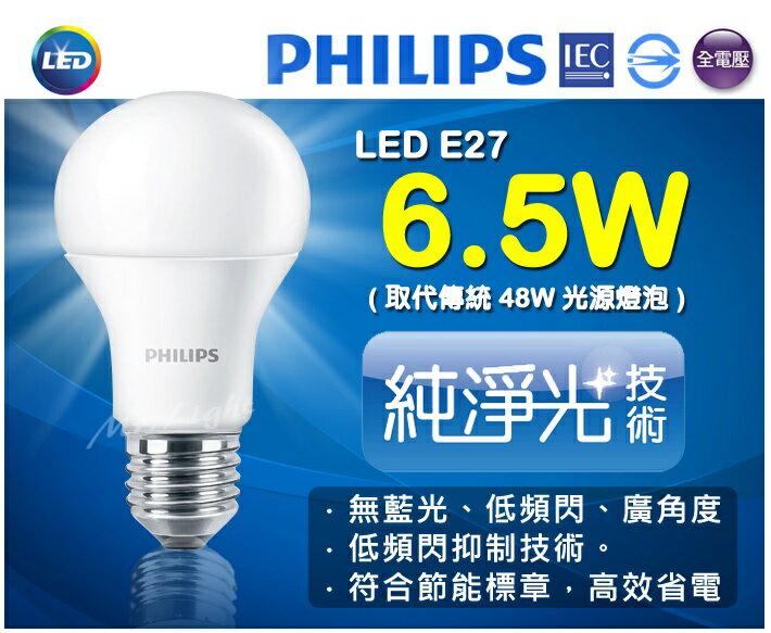 飛利浦★廣角型 LED 6.5W 球泡 全電壓 白光 黃光★永旭照明PH-LED-6.5W%ER