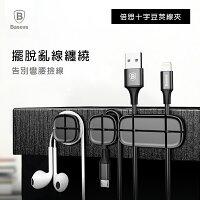 Baseus 倍思 十字豆莢線夾 便攜 黏貼式 集線器 矽膠 防纏繞 固線器 收納線夾 傳輸線 充電線 耳機 圓線 扁線 0