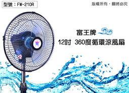<br/><br/>  【尋寶趣】富王 12吋 專利 新型 360度 循環涼風扇 電扇 立扇 升降式 台灣製 簡單組裝 FW-210R<br/><br/>