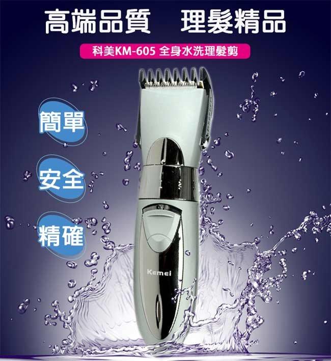 科美 KM-605 【KEMEI】合金刀頭極緻水洗式成人 兒童專用電動理髮剪 理髮器 剃頭刀 除毛