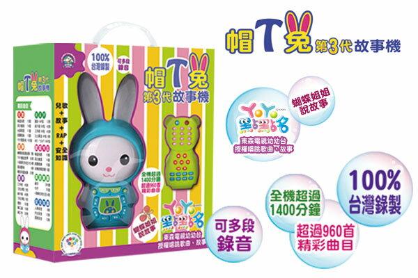【小牛津】 小牛津帽T兔故事機 $1080