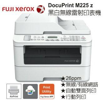 【免運/6期0利率】富士全錄 Fuji Xerox DocuPrint M225 z 四合一黑白雷射無線傳真事務機 M225z