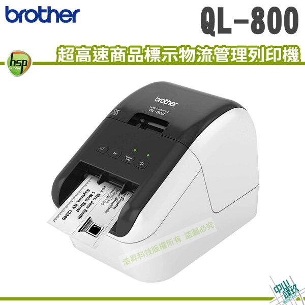 BrotherQL-800超高速商品標示多功能物流管理列印機