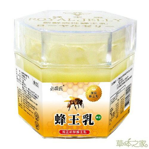 草本之家-冷凍新鮮蜂王乳/蜂王漿500克1盒◎低溫免運費