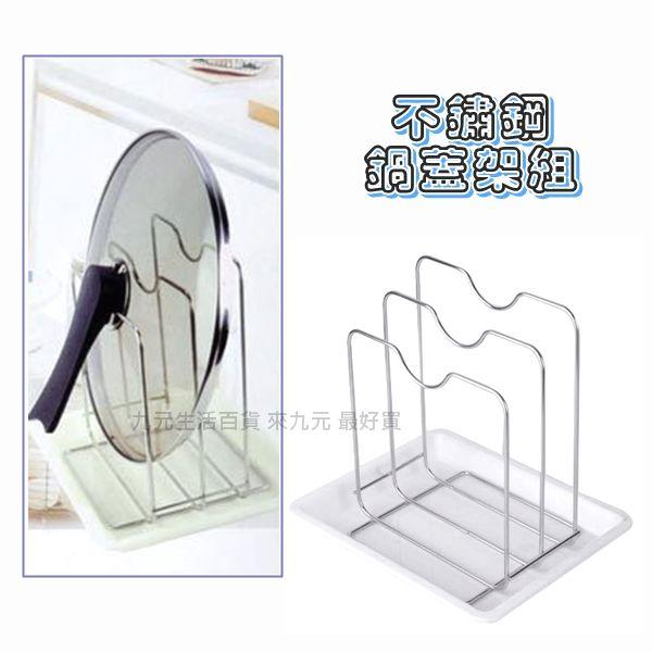 【九元生活百貨】不鏽鋼鍋蓋架組 鍋蓋架 瀝水盤