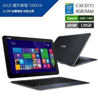 【ASUS 華碩】 T300CHI-0111A5Y71 M-5Y71 12.5吋 第五代高解析SSD超薄效能變形筆電 筆記型電腦 附發票