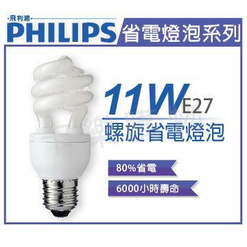 PHILIPS飛利浦 11W 110V 865 白光 螺旋省電燈泡  PH160008