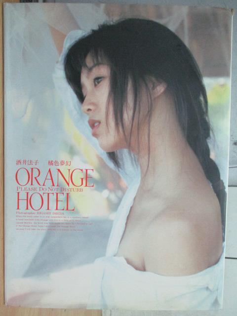 【書寶二手書T1/寫真集_WGJ】Orange Hotel橘色夢幻_酒井法子寫真