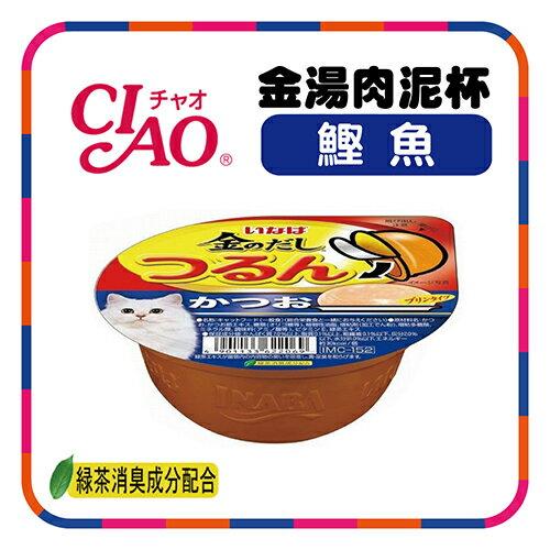 【力奇】CIAO 金湯-肉泥杯-鰹魚 65g(IMC-152)-48元>可超取(C002G22)
