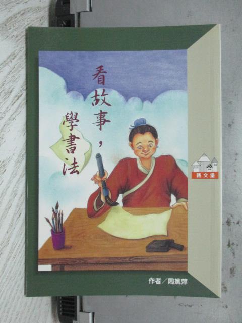【書寶二手書T4/兒童文學_ORG】看故事學書法_周姚萍