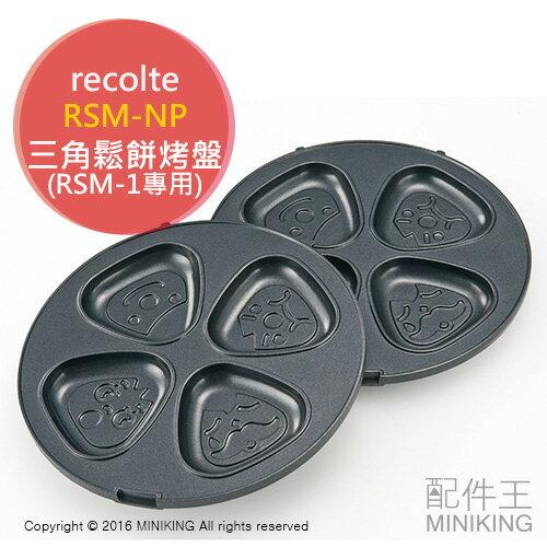 ~ 王~  Recolte smilebaker RSM~NP 三角烤盤 RSM~1  鬆