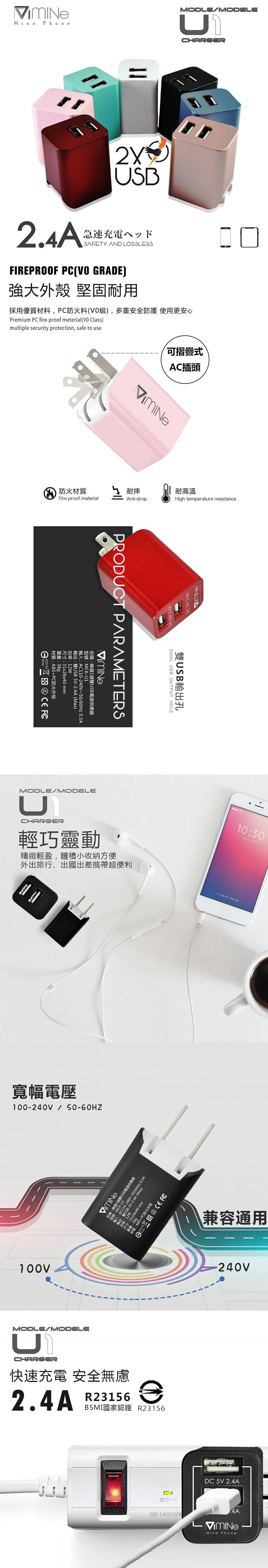 MCK U1 2.4A雙USB電源供應器