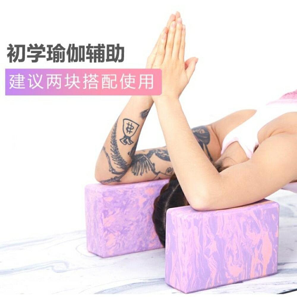 瑜伽磚女初學者高密度泡沫成人舞蹈輔助工具瑜珈用品 清涼一夏钜惠