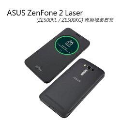 ASUS ZenFone 2 Laser (ZE500KL/ZE500KG) 原廠視窗皮套