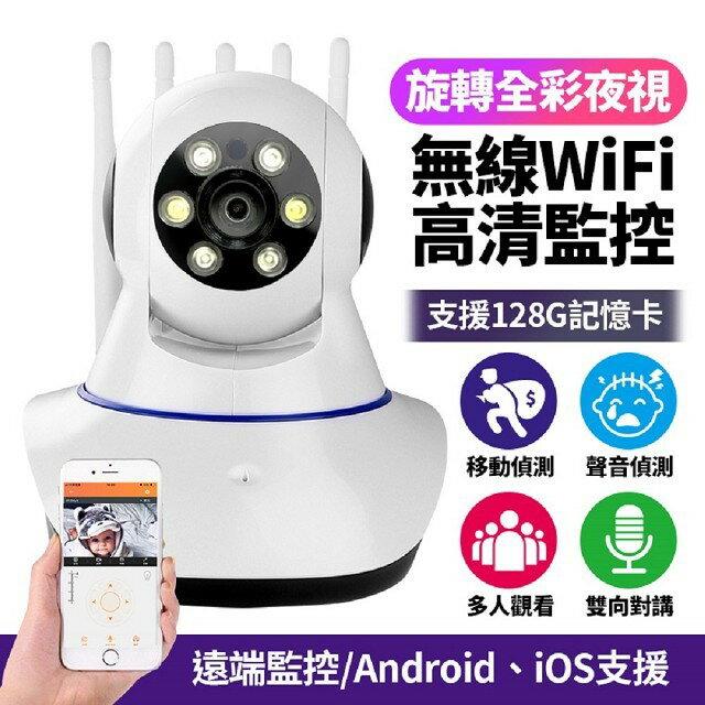【無賴小舖】 超強五天線監視器HD9 網路監控 攝影機 手機監控 高清11顆夜視燈 AP熱點 WIFI APP操控