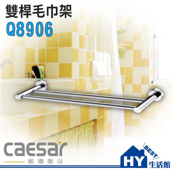 Caesar 凱撒衛浴 Q8906 雙桿毛巾架 毛巾桿《HY生活館》水電材料專賣店