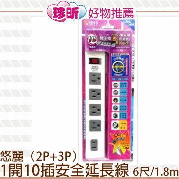 【珍昕】 悠麗(2P+3P)1開10插安全延長線 6尺/1.8m