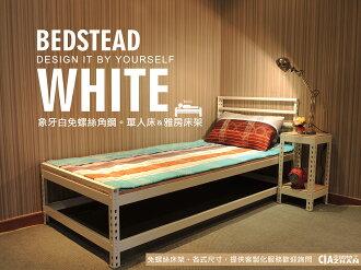 ♞空間特工♞北歐風 3尺單人床 象牙白床架設計 床台 寢具 免螺絲角鋼床架 床鋪 床板 可訂製 免運