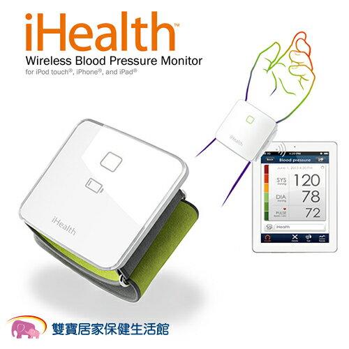 iHealth 智慧型藍牙無線腕式血壓計 BP7  附活動贈品