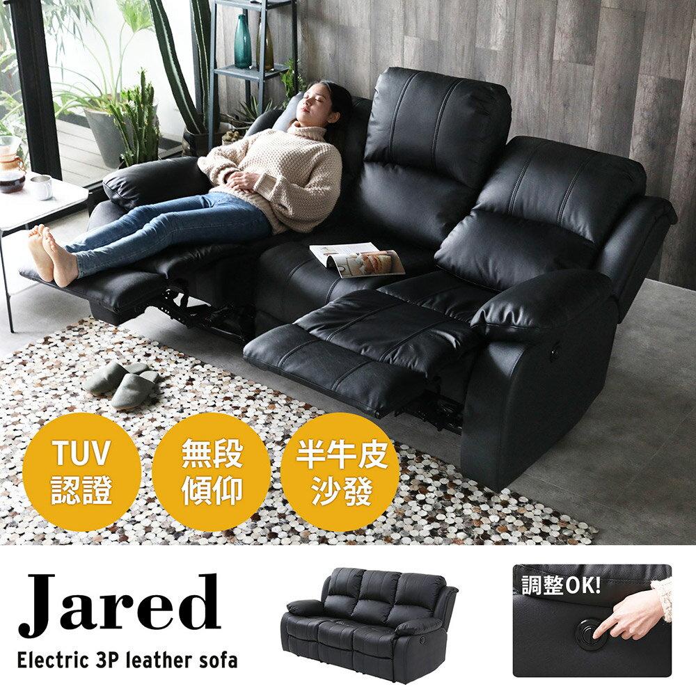 日式 推薦 傑瑞德三人黑色皮質電動休閒椅  /  H&D 2