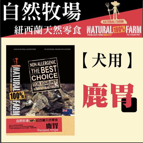 +貓狗樂園+ NATURAL FARM自然牧場【犬用。鹿胃。120G】305元 - 限時優惠好康折扣