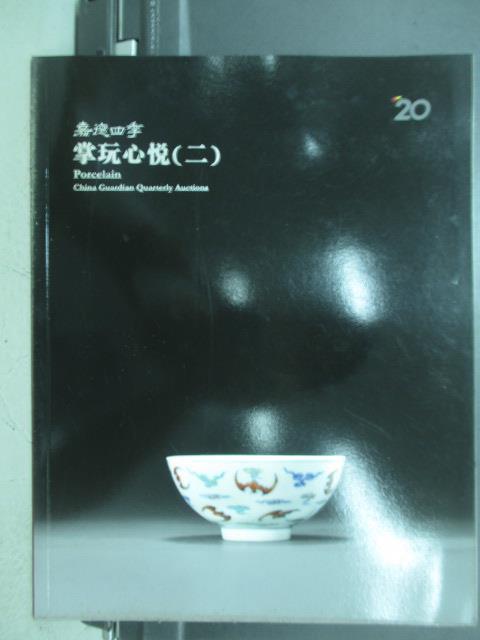 【書寶二手書T1/收藏_YAH】嘉德四季_2013/9/17_掌玩心悅(二)