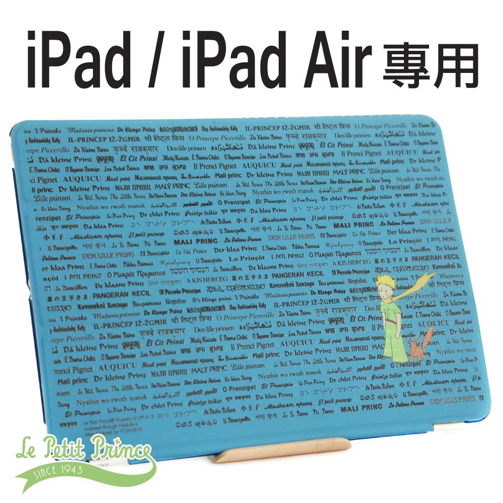 【YOSHI 850】小王子授權系列 - 第七個星球-地球《 iPad Mini/Air/Pro》水晶殼+Smart Cover(磁桿)