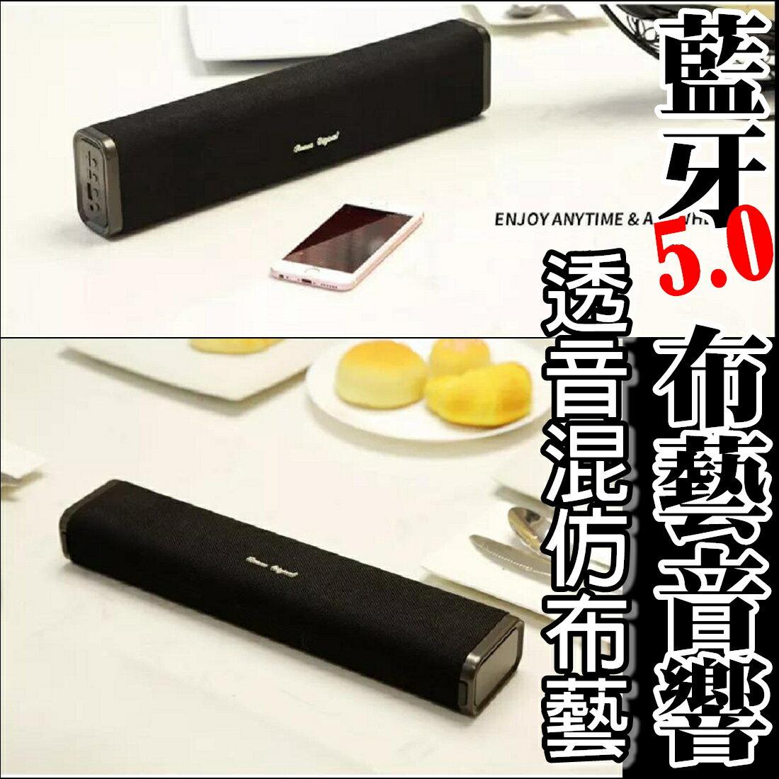 現貨REMAX M33布藝藍芽5.0立體聲音箱 藍芽喇叭 無線喇叭 雙喇叭立體聲道 雙聲道喇叭 支援USB讀卡機 TF卡