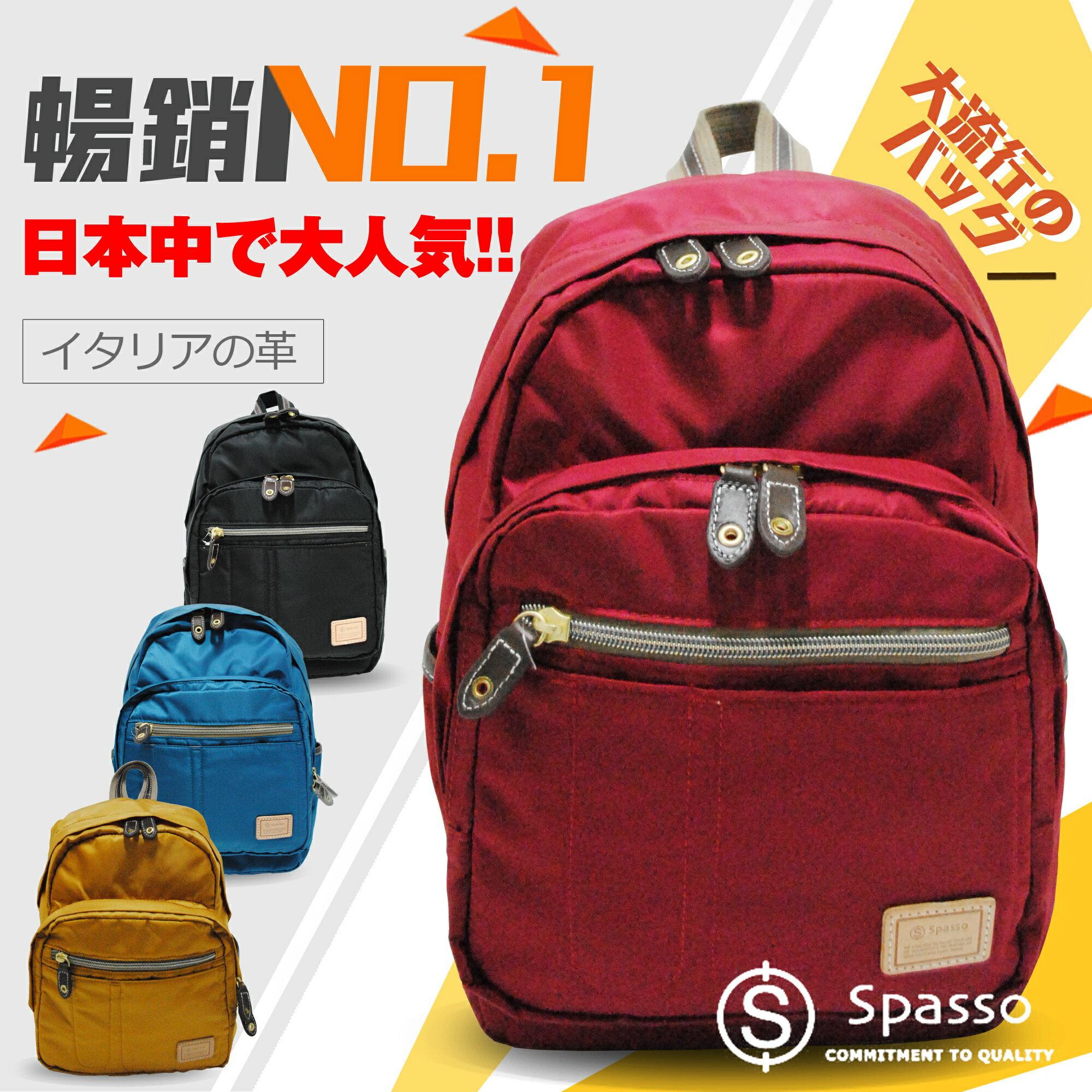 <br/><br/>  【日本 SPASSO】 超輕便 大容量 休閒後背包 後背包 - 紅色<br/><br/>