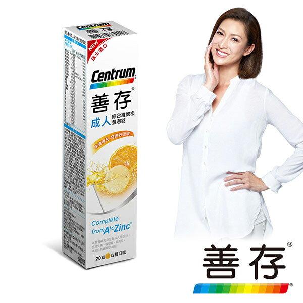 善存 成人綜合維他命發泡錠 20錠【德芳保健藥妝】