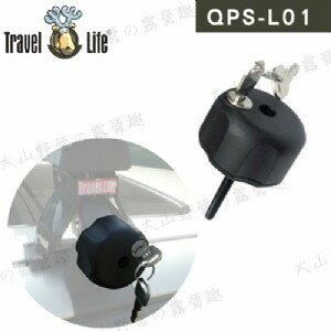 【露營趣】安坑 Travel Life 快克 QPS-L01 行李架附鎖旋鈕(2入) 防盜鎖 適用QPS-01/-02