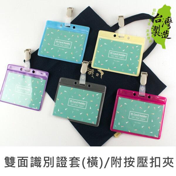 珠友文化:珠友NA-20048雙面識別證套(橫式)識別證夾工作證夾吊帽夾附按壓扣夾