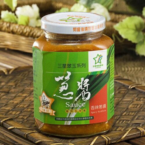 【三星地區農會】翠玉蔥醬-香辣380g