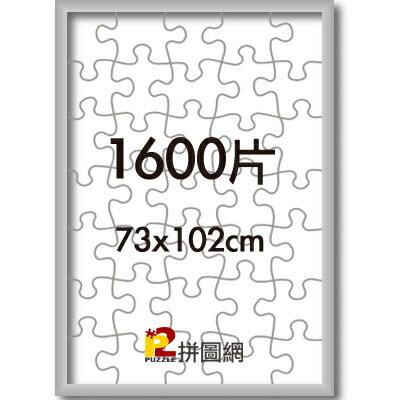 P2拼圖網:銀色-1600片鋁框