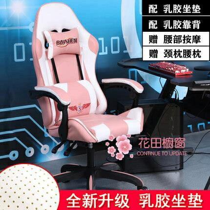 電競椅 游戲椅子家用學生電腦椅網吧競技主播靠背升降可躺座椅T【全館免運 限時鉅惠】