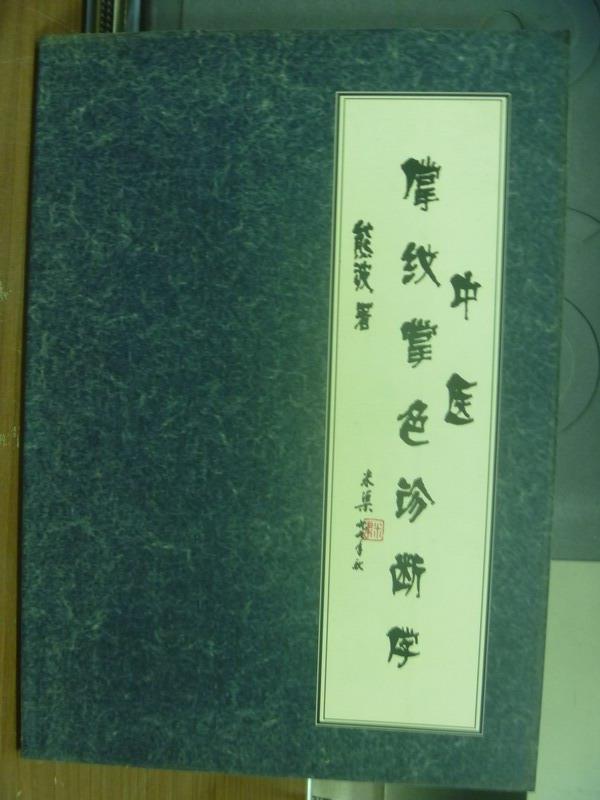 【書寶二手書T7/醫療_QBG】中醫掌紋掌色診斷學_1999年_簡體