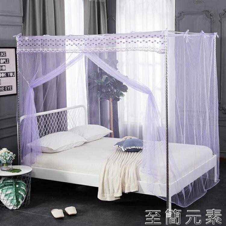 蕾絲單開門加密蚊帳1.8m雙人床家用穿桿1.35米不銹鋼落地支架【2021年終盛會】
