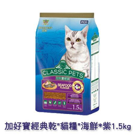 【0216零食會社】加好寶經典乾貓糧(海鮮/鮪魚/化毛)1.5kg