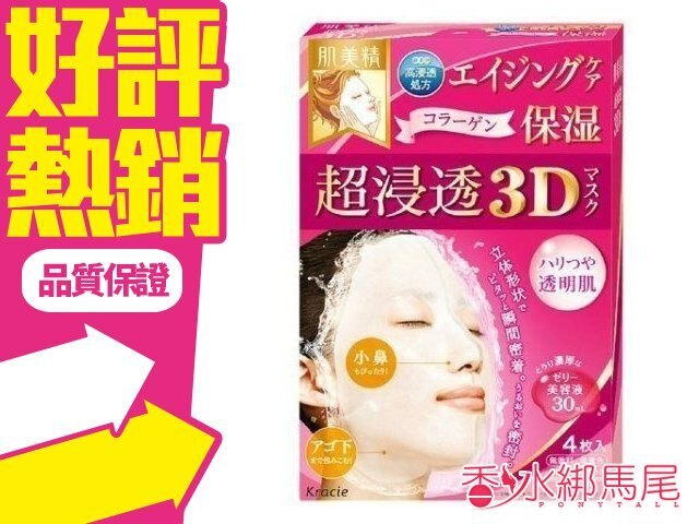 Kracie 肌美精 日本原裝 超浸透 3D 抗皺面膜 4枚入?香水綁馬尾?