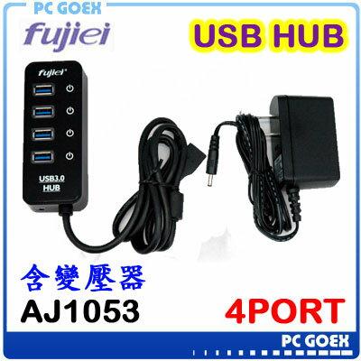 ☆pcgoex軒揚☆力祥FujieiUSB3.0電子式開關4埠HUB附2A變壓器AJ1053